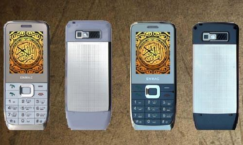 अब मोबाइल पर सुनिए पवित्र कुरान