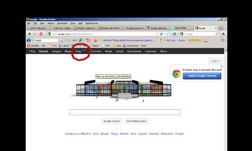 गूगल ने अपने नेविगेशन बार में जोड़ा गूगल प्ले का नया बटन