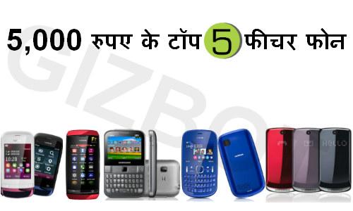 5,000 रुपए के टॉप 5 फीचर फोन