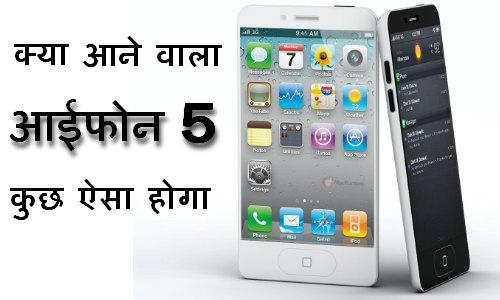 क्या आने वाला आईफोन 5 कुछ ऐसा होगा