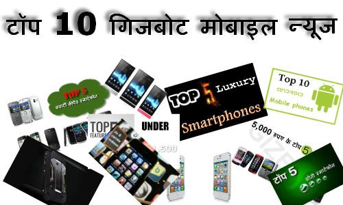 टॉप 10 गिजबोट मोबाइल न्यूज