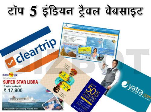 टॉप 5 इंडियन ट्रैवल वेबसाइट