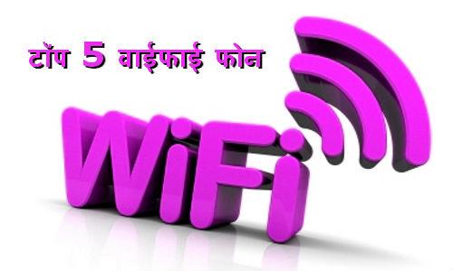 5,000 रुपए के अंदर टॉप 5 वाईफाई फोन