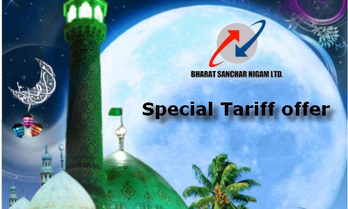 रमजान पर बीएसएनएल ने पेश किया '786' का स्पेशल टैरिफ प्लॉन