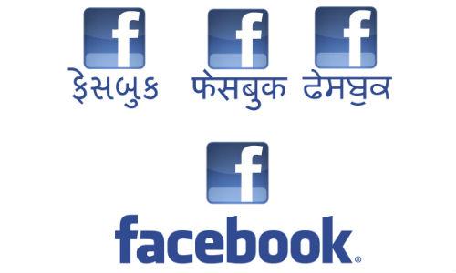 अपने फेसबुक एकाउंट में इंग्लिश की जगह कैसे सेट करें हिन्दी भाषा?