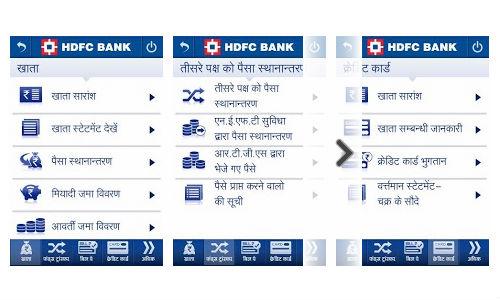 एचडीएफसी ने लांच की हिन्दी में मोबाइल बैंकिंग एप्लीकेशन