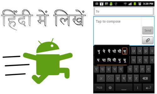अब हिन्दी में टाइप करें मोबाइल मैसेज