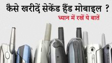 How to buy second hand mobile phones (Hindi)