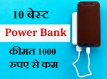 1000 रुपए के अंदर ये रहीं बेस्ट पॉवर बैंक