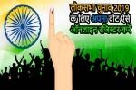 लोकसभा चुनाव 2019 के लिए 25 मार्च तक ऑनलाइन रजिस्टर करें अपना वोट