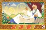Omar Khayyam को 971वें जन्मदिन पर गूगल ने किया याद, जानिए इनका इतिहास