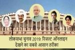 Lok Sabha Election Result 2019: इन ऐप्स पर ऐसे देखे चुनाव के लाइव रिजल्ट