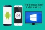 स्मार्टफोन, मैक, विंडो की वीडियो से ऑडियो को हटाने का तरीका
