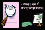 E-stamp paper को ऑनलाइन खरीदने का तरीका