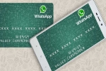 WhatsApp Payment Service की जल्द होगी शुरुआत