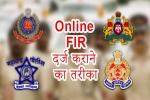 Online FIR घर बैठे कैसे रजिस्टर करें...?