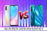 Xiaomi Mi A3 vs Realme 5 Pro: कीमत और सभी फीचर्स की सबसे अच्छी तुलना