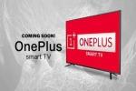 OnePlus Smart TV में होगा एक खास फीचर, पढ़िए और जानिए