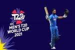 टी20 क्रिकेट विश्व कप के सभी मैचों को फ्री में ऑनलाइन कैसे देखें