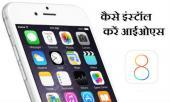 आईफोन में कैसे डाउनलोड करें iOS 8.1 ओएस