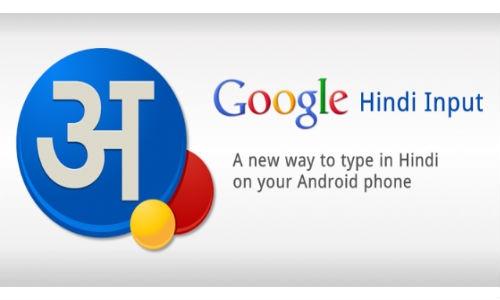 गूगल की नई हिन्दी कीबोर्ड एप्लीकेशन
