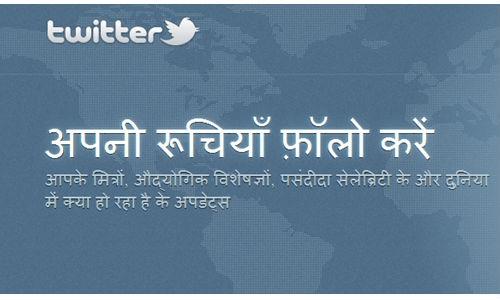 ट्विटर आरकाइव अब हिन्दी में उपलब्ध