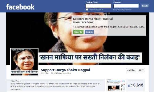 फेसबुक और ट्विटर पर दुर्गा के समर्थन में जुटे हजारों लोग
