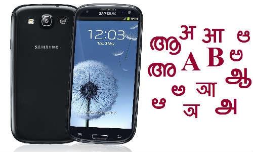 9 भारतीय भाषाओं में कर सकेंगे सैमसंग फोन का इस्तेमाल