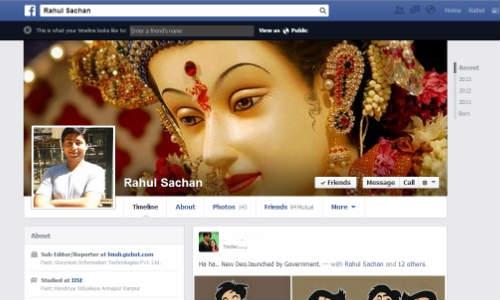 कैसे देखें आपकी फेसबुक प्रोफाइल कैसी दिखती है ?