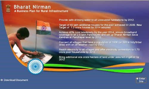भारत निर्माण अभियान का ऑनलाइन पोर्टल हुआ लांच