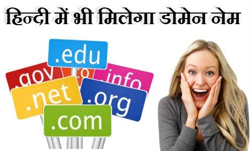 भारत डॉट कॉम अब सॉल्व करेगा इंटरनेट ब्राउजिंग की दिक्कतें