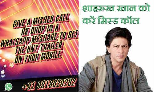 शाहरुख खान को करें मिस्ड कॉल