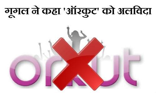 गूगल ने 'ऑरकुट' को किया शटडाउन