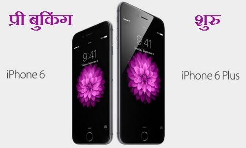 इंतजार खत्म आईफोन 6 सीरीज की बुकिंग 7 अक्टूबर से शुरू