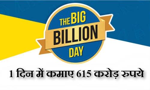 फ्लिपकार्ट पर 1 अरब हिट, 10 करोड़ डॉलर का सामान बिका
