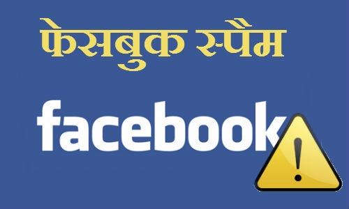 स्पैम भेजने वालों की खबर लेगा फेसबुक
