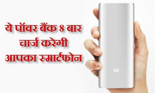 कहीं भी-कभी भी 8 बार चार्ज करिए अपना स्मार्टफोन