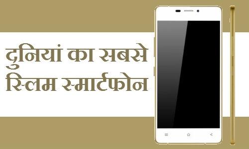 दुनिया का सबसे पतला स्मार्टफोन अब भारत में भी उपलब्ध