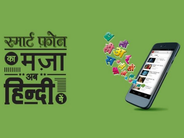 India's First Truly Hindi Smartphone