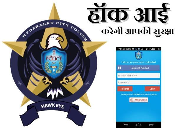हैदराबाद  पुलिस ने लांच की महिला सुरक्षा के लिए मोबाइल एप