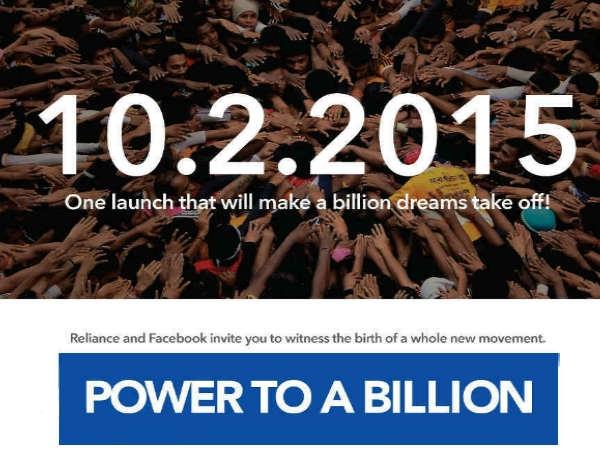 फेसबुक रिलायंस के साथ मिलकर देगा फ्री डेटा