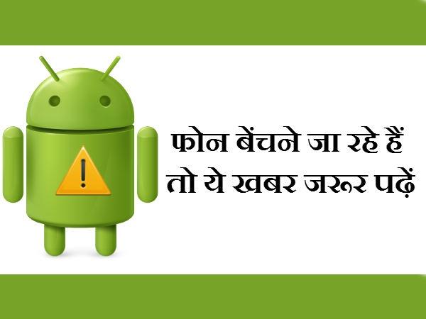 न बेचें अपना स्मार्टफोन, डेटा हो सकता है चोरी