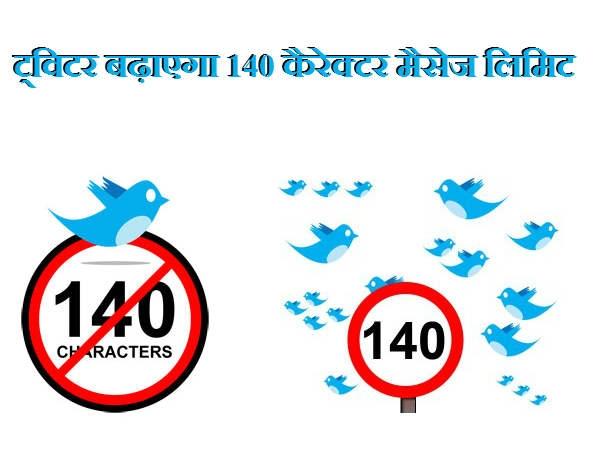 ट्विटर में 140 नहीं 10,000 कैरेक्टर मैसेज करने की मिलेगी लिमिट