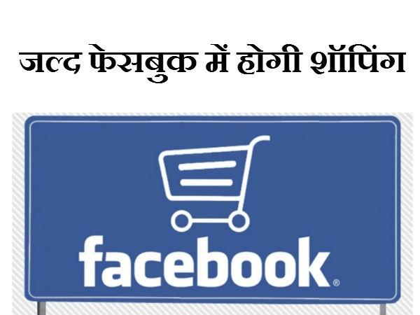 फेसबुक से अब शॉपिंग भी होगी मुमकिन