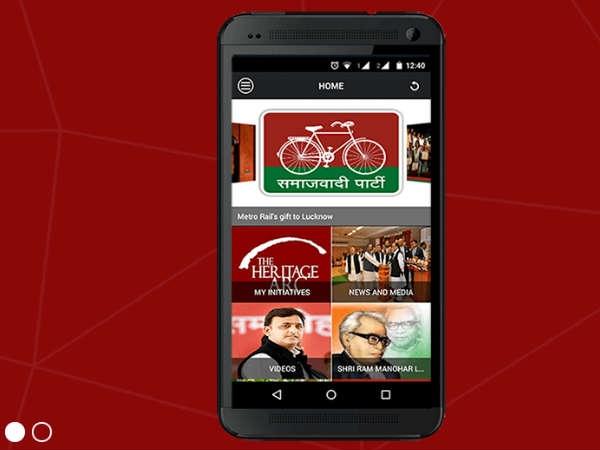 अखिलेश यादव ने लांच की मोबाइल एप