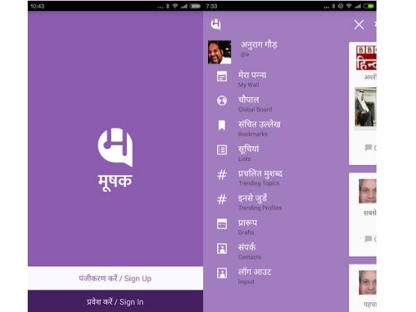 हिंदी प्रेमियों के लिए आई मूषक