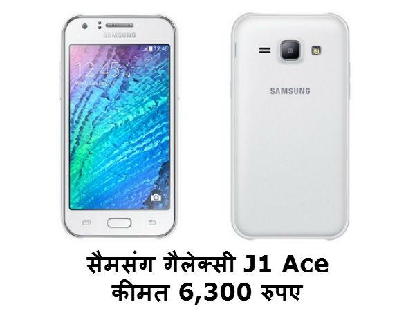 सैमसंग का लो-बजट फोन गैलेक्सी J1 Ace भारत में लॉन्च