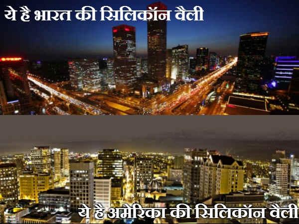 सिलिकॉन वैली VS आईटी हब बेंगलुरु और हैदराबाद