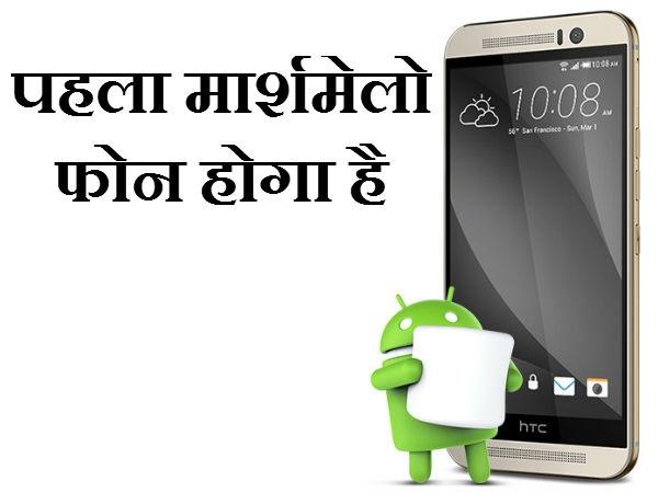 htc लॉन्च करेगी 20 अक्टूबर को पहला मार्शमैलो फोन