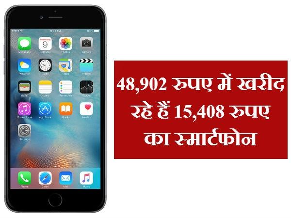 48,902 रुपए में खरीद रहे हैं 15,408 रुपए का स्मार्टफोन